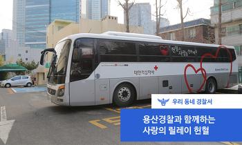 (용산) 생명을 구하는 사랑의 손길, 사랑의 릴레이 헌혈