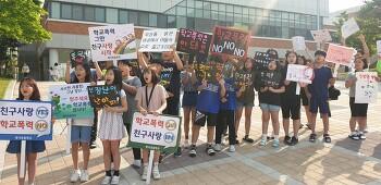 명지초등학교  학생회 주관 학교폭력예방 주간 운영
