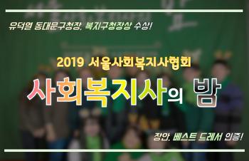 2019 서울사회복지사의 밤