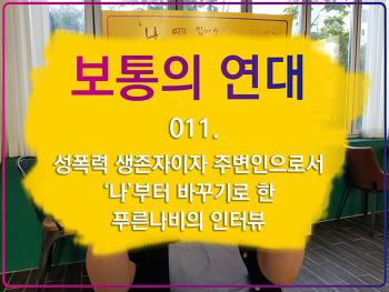 [보통의연대] 011. 성폭력 생존자이자 주변인으로서 '나'부터 바꾸기로 한 푸른나비의 인터뷰