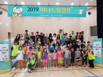 금성초등학교  하나드림캠프 운영