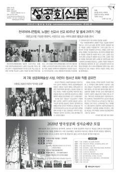 성공회신문 제952호