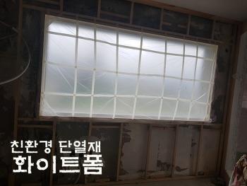 [서울특별시]주택-친환경 단열재 화이트폼(수성연질폼, 수성연질우레탄폼)시공 완료 했습니다.