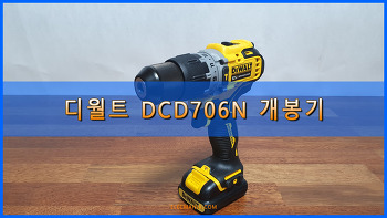 [공구리뷰]디월트 DCD706N 간단 개봉기