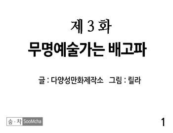 [다양성 만화] 숨차3화_무명예술가는 배고파