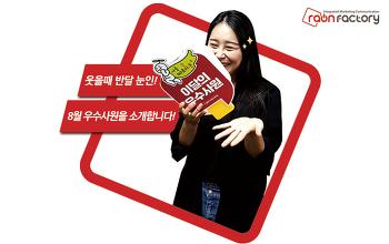 [사원인터뷰/구서영] 8월의 우수사원 인터뷰!