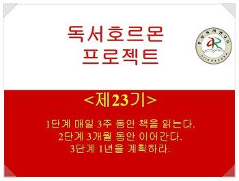 ★<독서호르몬 프로젝트>★ 23기 모집