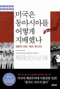 [도서리뷰] '미국은 동아시아를 어떻게 지배했나' - 일본의 사례, 1945-2012년