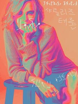 [사진편집] Charlize Theron (샤를리즈 테론)