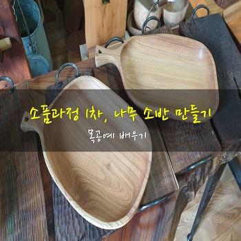 소품과정 1차, 나무 소반 만들기 [우드카빙&목공조각]
