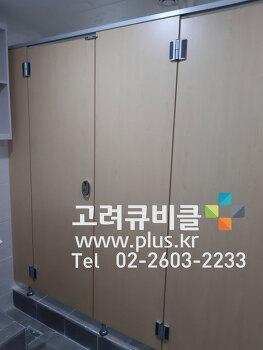 서울시 강서구 화장실칸막이 큐비클 공사