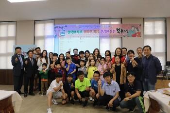청소년이 꿈꾸며 가꾸는 부부의 날 행사~ '화목한 부부, 행복한 가정, 건강한 홍천'