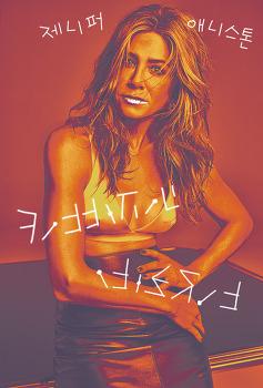 [사진편집] Jennifer Aniston (제니퍼 애니스톤)