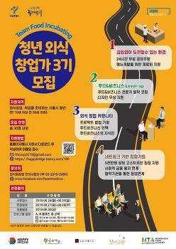 [TFI] 외식 팀창업 생존기 시즌3 참가자 모집 (~8/25 마감)