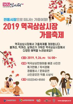 2019 역곡상상시장 가을 축제로 오세요!