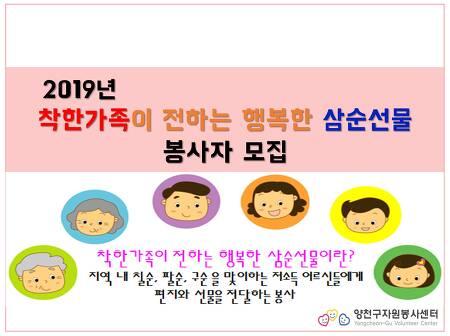 [봉사자 모집] 착한가족이 전하는 행복한 삼순선물 가족봉사단 모집