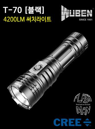4200루멘,고성능써치추천- LED 서치라이트(LED후레쉬)-우벤 T70
