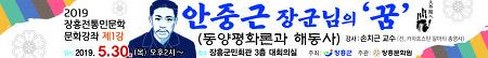[공지]2019 '장흥전통인문학문화강좌' [제1강] '안중근 장군님의 꿈'