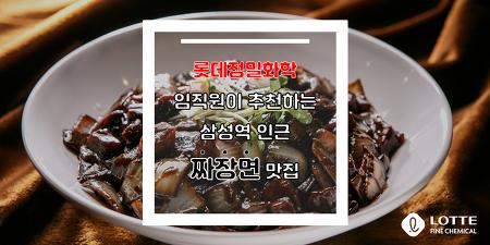 [블렉데이 특집] 롯데정밀화학 임직원 추천! 삼성역 인근 짜장면 맛집 리뷰