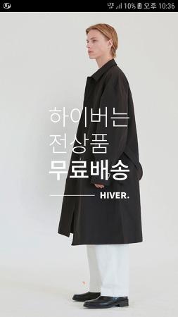 하이버 추천인 코드 53685679 전상품 무료배송!