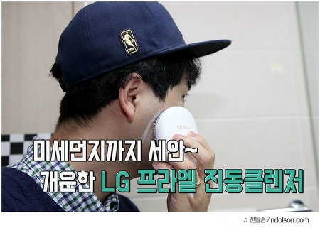LG 프라엘 초음파클렌저 1주일 사용후기