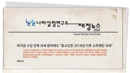 """[19.04] 퇴직금 수입 전체 과세 원칙에도 """"종교인은 2018년 이후 소득에만 과세"""""""