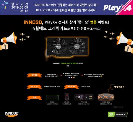 INNO3D, PlayX4 참가 페이스북 좋아요 이벤트