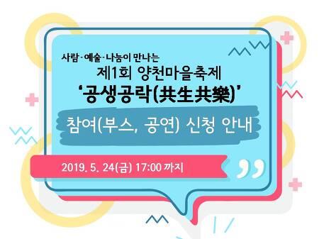 [재능나눔축제]제1회 양천마을축제 참여(부스, 공연) 신청 안내