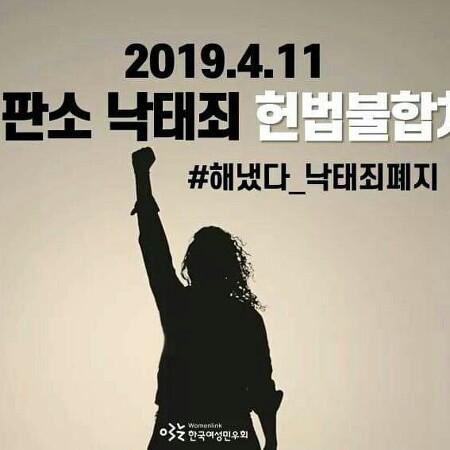 낙태죄 헌재 불합치판결 기자회견