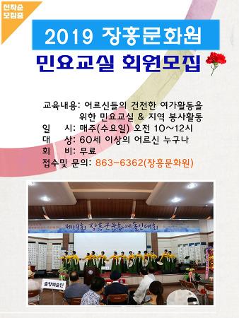 [공지]2019 장흥문화원 민요교실 '오늘같이 좋은 날' 회원모집