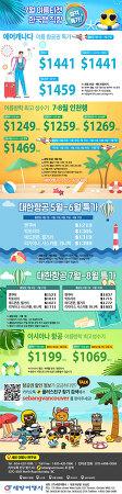 7월 여름티켓 한국행 직항 41~ 파격특가 진행중!