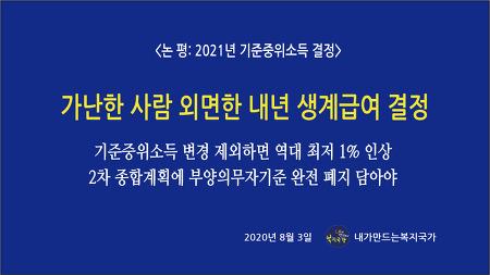 [논평] 2021년 기준중위소득 결정