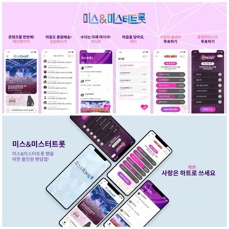 너하고, '미스&미스터트롯 팬덤 앱' 출시