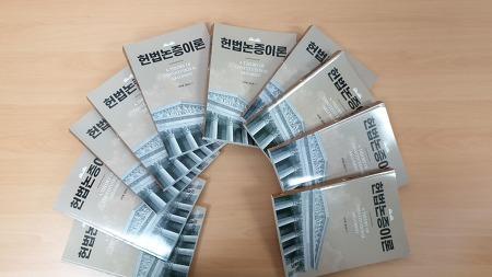 [책출간] <헌법논증이론>