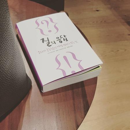 [책리뷰]질의 응답, 뇌와 질을 가진 사람을 위한 솔직한 책