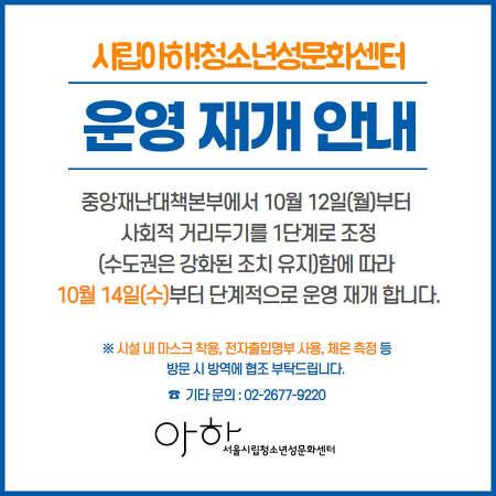 <운영 재개 안내>