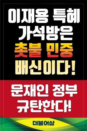문재인 정부의 이재용 특혜 가석방에 반대한다!