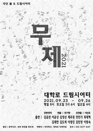 """극단 """"불"""" 연극 무제2021, 대학로 드림시어터 소극장에서 9월 23일부터 26일까지 공연"""