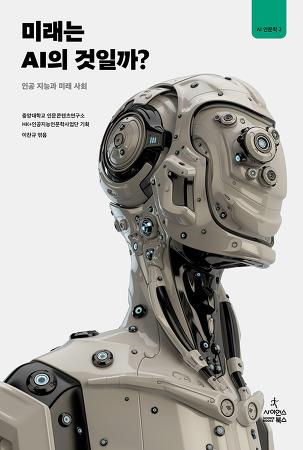 미래는 AI의 것일까? : 인공 지능과 미래 사회