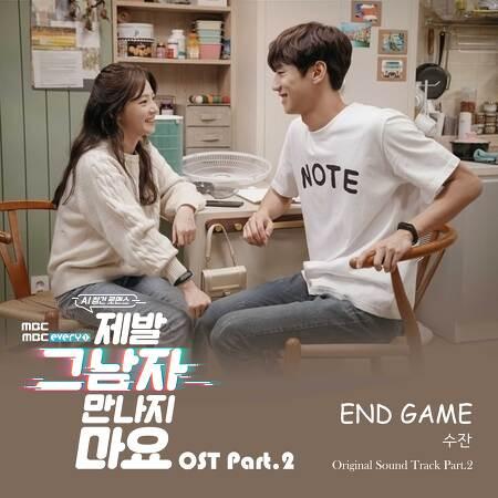 수잔, 'MBC 에브리원 제발 그 남자 만나지 마요' OST 'END GAME' 발매
