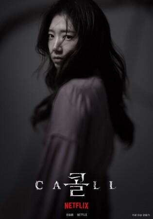 박신혜 영화 콜, 드라마면 어땠을까