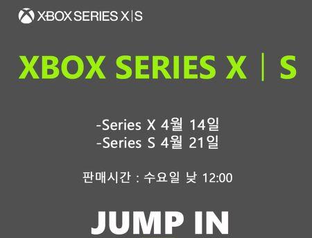 엑스박스 시리즈 X/S 예약 판매