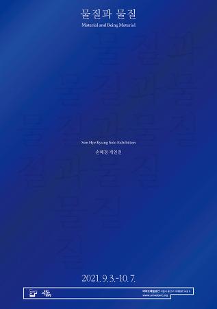 손혜경 개인전 《물질과 물질》,9월 3일(금)-10월 7일(목) 아마도예술공간에서
