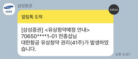 주식, 삼성증권 유상청약 예약 방법_대한항공46R, 롯데리츠3R