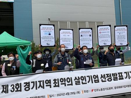 제3회 경기지역 최악의 살인기업 선정식 기자회견(21.04.29)