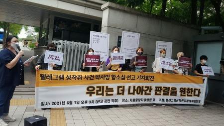 [후기] 텔레그램 성착취 사건 박사방 항소심 선고 기자회견: 우리는 더 나아간 판결을 원한다
