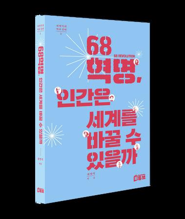 『68혁명, 인간은 세계를 바꿀 수 있을까』밑줄긋기