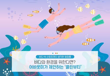 다가오는 5/31은 바다의 날! 바다동식물까지 생각하는 '클린뷰티' 어때요?
