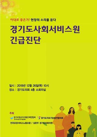 경기도사회서비스원 긴급진단 토론회 자료집
