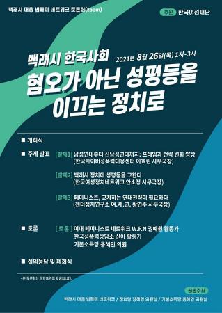 [후기] 백래시 한국사회, 혐오가 아닌 성평등을 이끄는 정치로